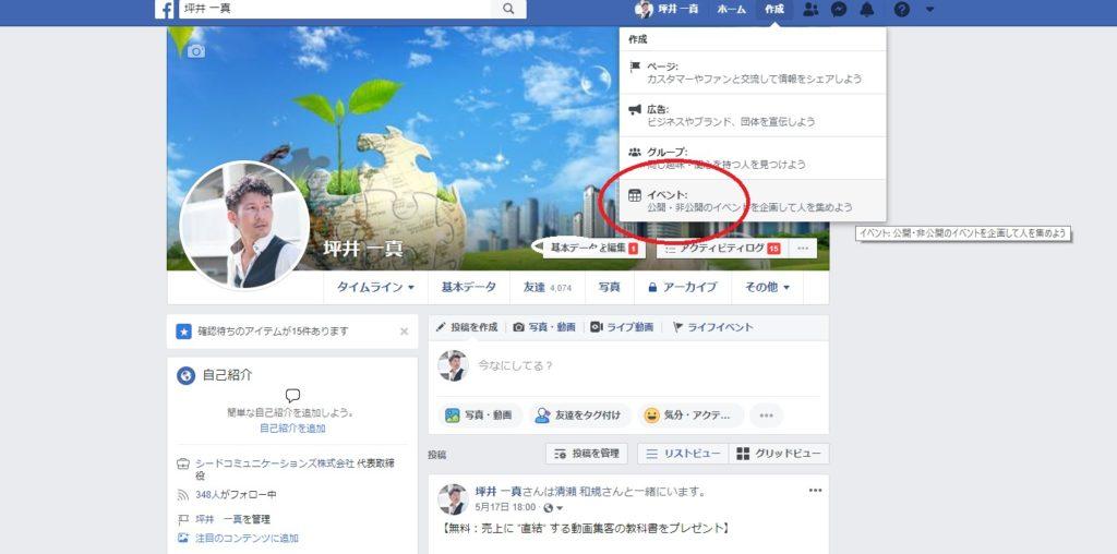 フェイスブックイベントぺージ作成1