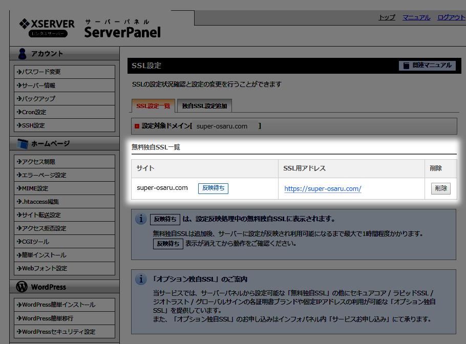 SSL反映待ち