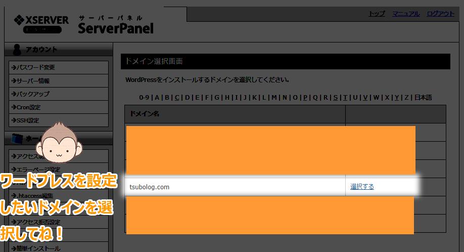 ワードプレスブログのドメインを選択