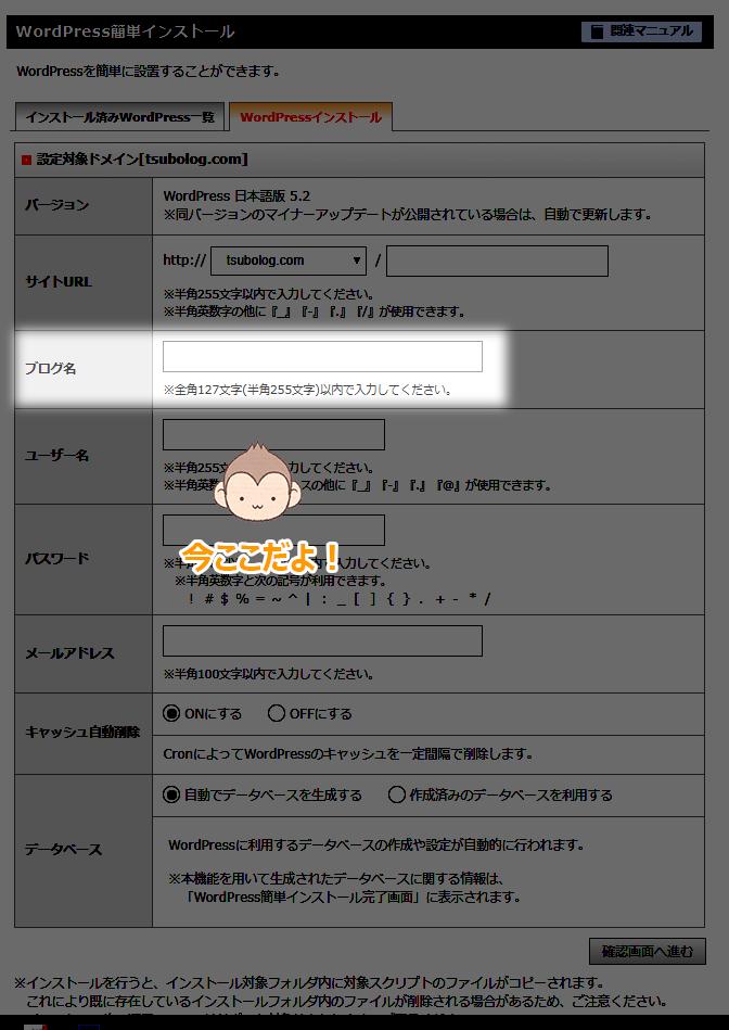 ブログ名を入力する