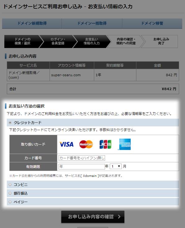 ドメインサービスお支払いの確認の選択
