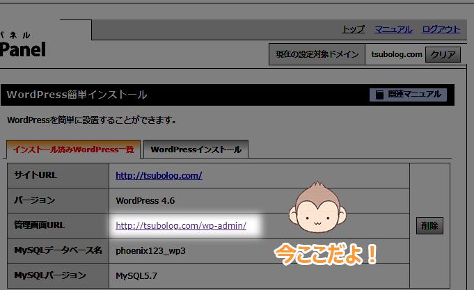 管理画面URLをクリック