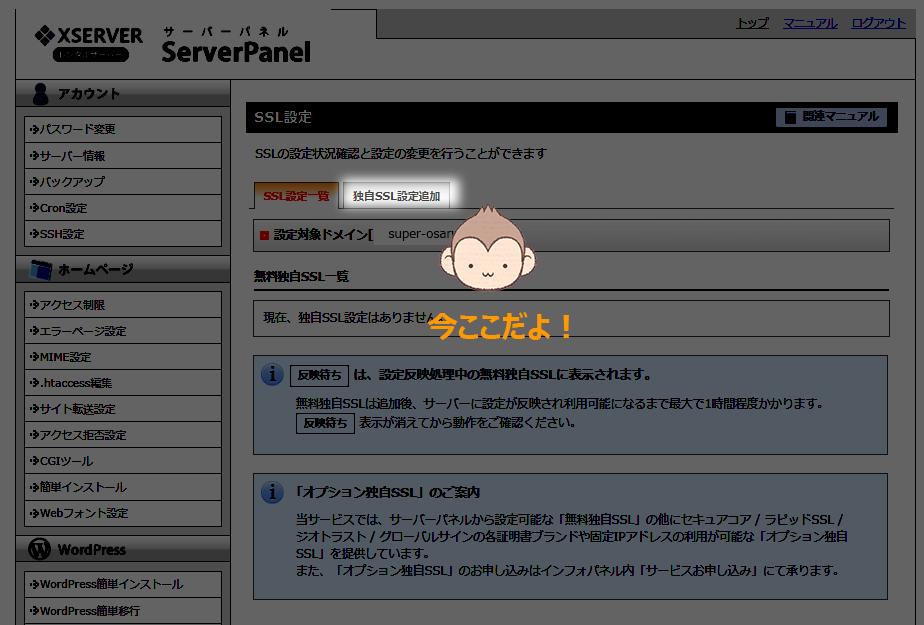 独自SSL設定追加