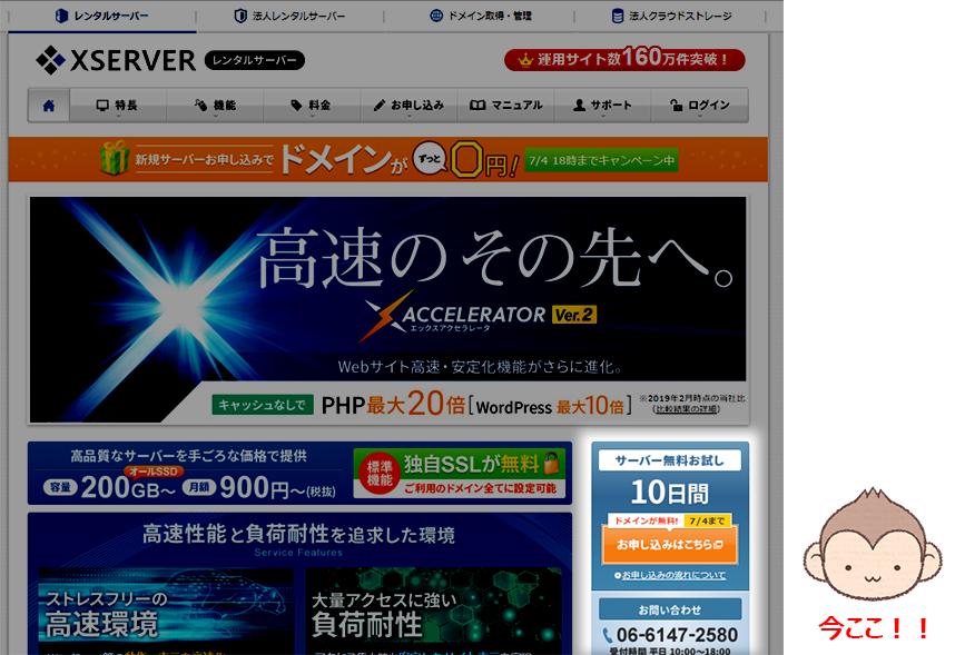 エックスサーバーお申込み画面