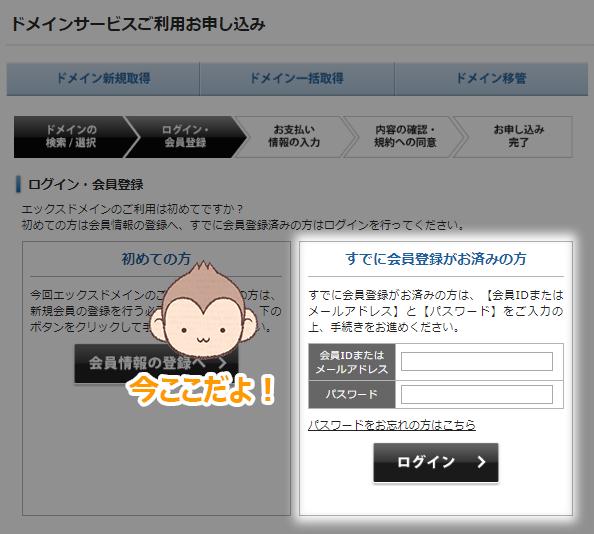 ドメインサービスご利用お申込みフォーム