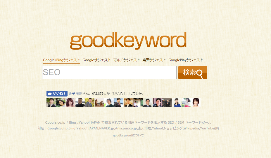 goodkeyword検索フォーム