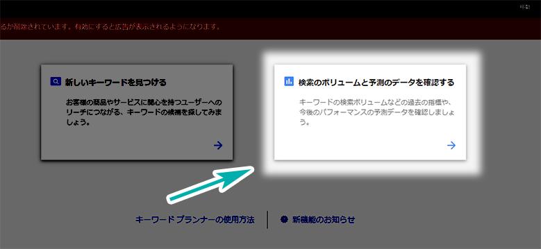 右側の【検索ボリュームと予測のデータを確認する】をクリックして下さい。