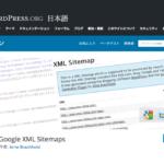 ワードプレスサイトマッププラグインGoogle XML Sitemapsとは?