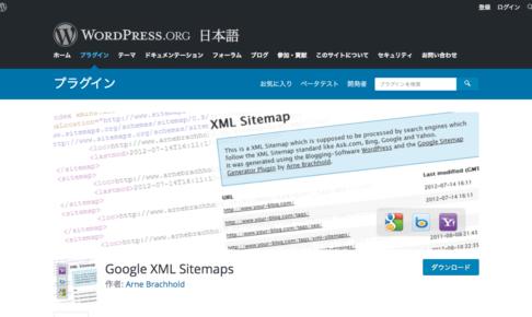 ワードプレスサイトマッププラグインGoogle XML Sitemapsとは?その特徴から使い方までを初心者の方にも分かりやすく一挙解説していきます!